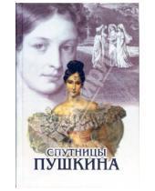 Картинка к книге Пушкиниана - Спутницы Пушкина