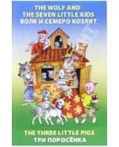 Картинка к книге Н.В. Ефимова - Волк и семеро козлят. Три поросенка (на английском языке)