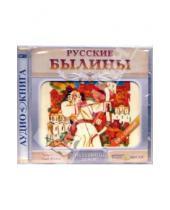 Картинка к книге Из глубины веков - Русские былины (CDmp3)