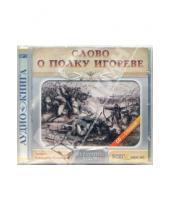 Картинка к книге Из глубины веков - Слово о полку Игореве (CD-MP3)
