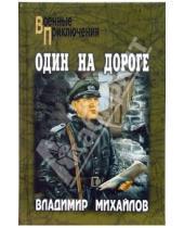 Картинка к книге Дмитриевич Владимир Михайлов - Один на дороге
