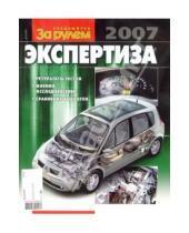 Картинка к книге За рулем - Экспертиза 2007