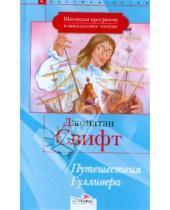 Картинка к книге Джонатан Свифт - Путешествия Гулливера: Роман