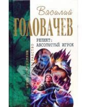 Картинка к книге Васильевич Василий Головачев - Реликт: Абсолютный Игрок