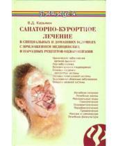 Картинка к книге Дмитриевич Виктор Казьмин - Санаторно-курортное лечение в специальных и домашних условиях