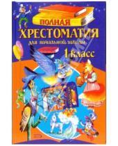 Картинка к книге Для школьников и учеников начальных классов - Полная хрестоматия для начальной школы. 1 класс