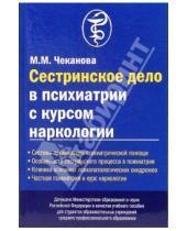 Картинка к книге М.М. Чеканова - Сестринское дело в психиатрии с курсом наркологии