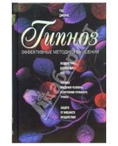 Картинка к книге Тэд Джеймс - Гипноз. Эффективные методики внушения
