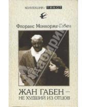 Картинка к книге Флоранс Монкорже-Габен - Жан Габен - не худший из отцов