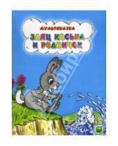Картинка к книге Матвеевич Николай Грибачев - Заяц Коська и родничок