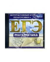 Картинка к книге Интерактивный курс подготовки к ЕГЭ - Интерактивный курс подготовки к ЕГЭ. Математика (CDpc)