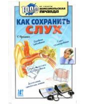 Картинка к книге Анатольевич Тарас Проценко - Как сохранить слух