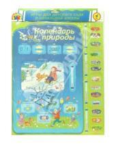 Картинка к книге Игры на магнитах - Календарь природы: Игра на магнитах