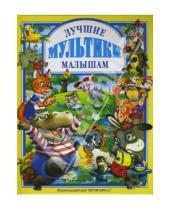 Картинка к книге Любимые сказки малышам - Лучшие мультики малышам
