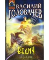 Картинка к книге Васильевич Василий Головачев - Ведич