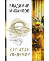 Картинка к книге Владимир Михайлов - Капитан Ульдемир