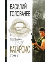 Картинка к книге Васильевич Василий Головачев - Катарсис. Том 1