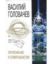 Картинка к книге Васильевич Василий Головачев - Отклонение к совершенству
