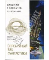 Картинка к книге Васильевич Василий Головачев - Серебряный Век фантастики