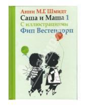 Картинка к книге Анни Шмидт - Саша и Маша 1: Рассказы для детей