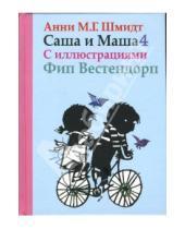 Картинка к книге Анни Шмидт - Саша и Маша 4