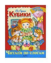Картинка к книге Владимирович Виктор Лунин - Кубики