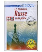 Картинка к книге Пти Фюте - Русский без труда. Для говорящих на французском языке (+4 CD)