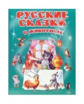 Картинка к книге Русские сказки (Подарочные издания) - Русские сказки о животных