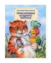 Картинка к книге Страна сказок - Приключения блудного попугая