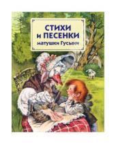 Картинка к книге Страна сказок - Стихи и песенки матушки Гусыни