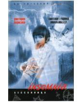 Картинка к книге Александровна Виктория Борисова - Светлая сторона апокалипсиса: мистический роман