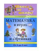 Картинка к книге Андреевна Ольга Новиковская - Математика в играх и картинках. От 3 до 5 лет