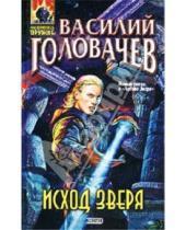 Картинка к книге Васильевич Василий Головачев - Исход зверя