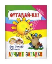 Картинка к книге Школа развития - Отгадай-ка! Лучшие загадки для детей 5-9 лет
