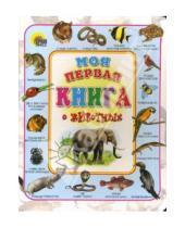 Картинка к книге Моя первая книга - Моя первая книга о животных