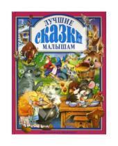 Картинка к книге Любимые сказки (Подарочные) - Лучшие сказки малышам