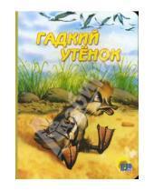 Картинка к книге Книжки на картоне - Гадкий утенок