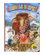 Картинка к книге Книжки на картоне - Зимовье зверей