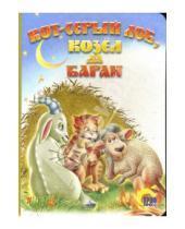 Картинка к книге Книжки на картоне - Кот-серый лоб, козел да баран