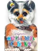 Картинка к книге Алексеевна Ирина Яворовская - Жила-была собака