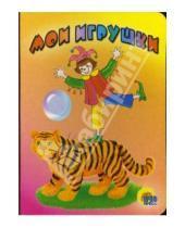 Картинка к книге Книжки на картоне - Мои игрушки