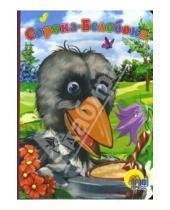 Картинка к книге Книжки на картоне - Сорока-Белобока