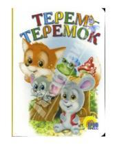 Картинка к книге Книжки на картоне - Терем-теремок