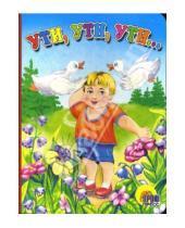 Картинка к книге Книжки на картоне - Ути, ути, ути...