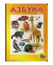 Картинка к книге Книжки на картоне - Азбука