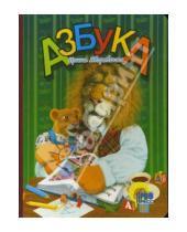 Картинка к книге Алексеевна Ирина Яворовская - Азбука (лев)