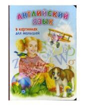 Картинка к книге Книжки на картоне - Английский язык в картинках для малышей