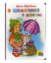 Картинка к книге Алексеевна Ирина Яворовская - В шкафчике у девочки