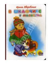 Картинка к книге Алексеевна Ирина Яворовская - В шкафчике у мальчика