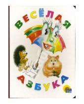 Картинка к книге Книжки на картоне - Веселая азбука
